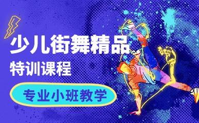 天津少儿街舞特训课程