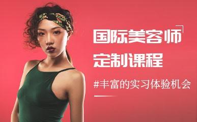武汉国际美容师定制班
