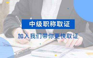 宁波会计中级职称备考班