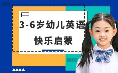 福州幼儿英语辅导机构