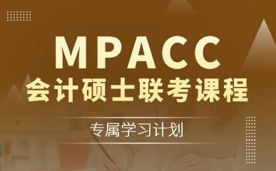 无锡MPACC会计硕士培训