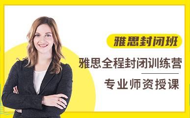 广州雅思冲刺集训营