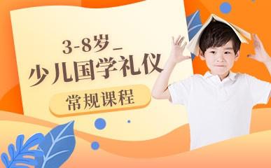 天津3-8岁少儿国学礼仪培训