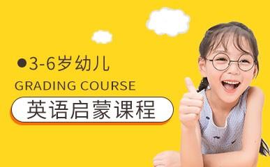 西安3-6岁幼儿英语辅导班