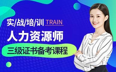 天津三级人力资源管理师小班课