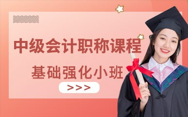 济南中级会计职称考试精品课程