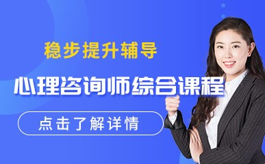 南京心理咨询师小班辅导