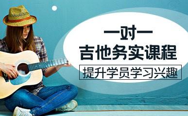 天津吉他一对一基础培训