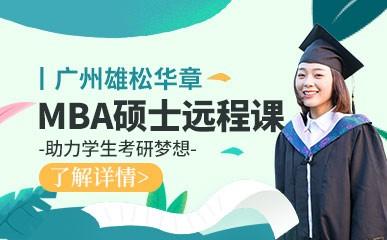 广州MBA硕士远程辅导