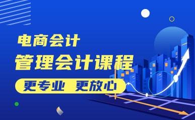 深圳电商会计培训