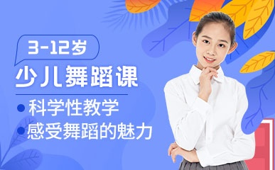 天津3-12岁少儿舞蹈辅导班
