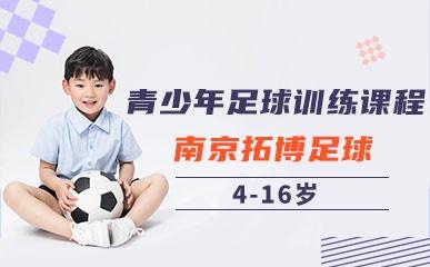 南京青少儿足球训练营