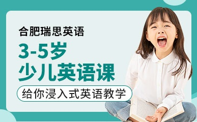 合肥3-5岁英语课