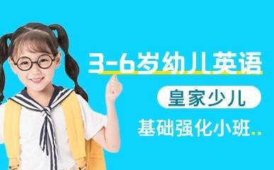天津3-6岁幼儿英语启蒙课程