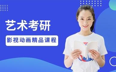 重庆艺术考研影视动画辅导班