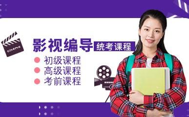 天津影视编导艺考课程