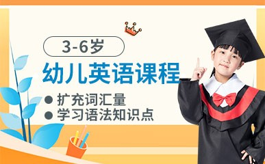 广州幼儿英语辅导课程