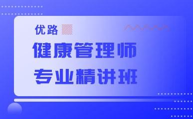 宁波健康管理师培训班