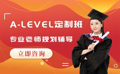 福州A-Level辅导班