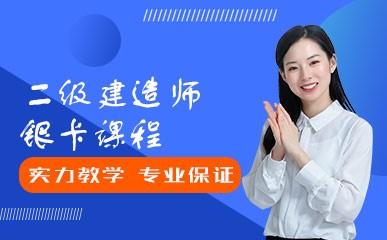 南京二级建造师银卡补习