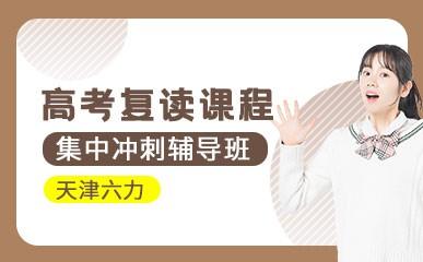 天津高考复读培训班