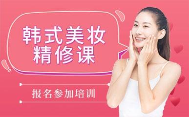高级韩式美妆专项课程