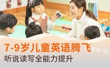 青岛7-9岁儿童英语培训班