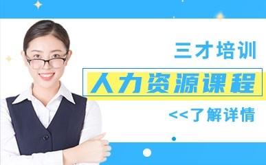 上海人力资源管理师考试辅导