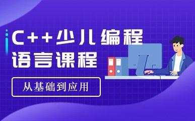 南昌C++少儿编程语言培训班