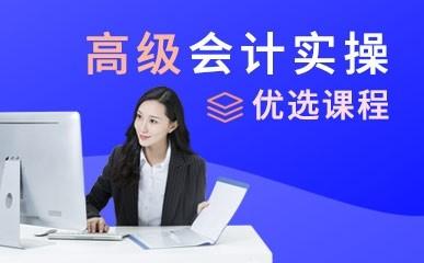 武汉高级实操会计师培训