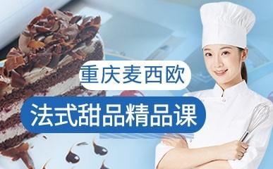 重庆法式甜品培训