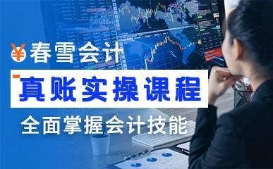 北京会计真账实操培训