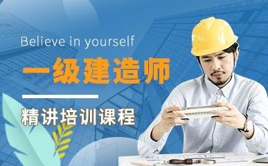 武汉一级建造师培训