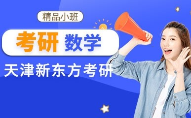 天津考研数学强化课程