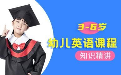 青岛3-6岁幼儿英语辅导课程