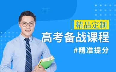 广州高考辅导班