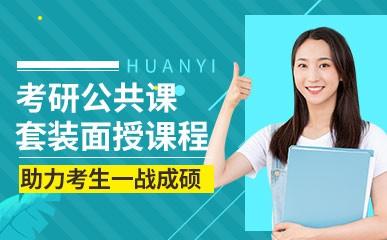 上海考研公共课面授班