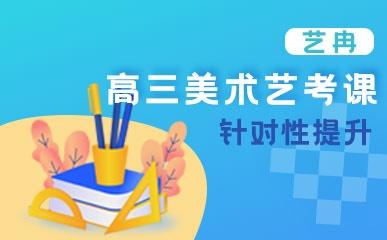 天津高三美术艺考培训班