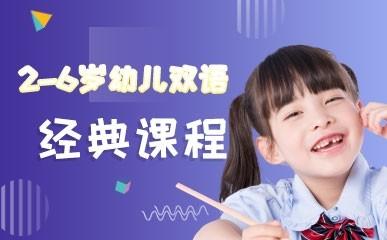 广州2-6岁幼儿英语培训