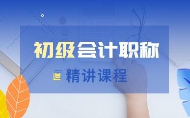 广州初级会计职称课程