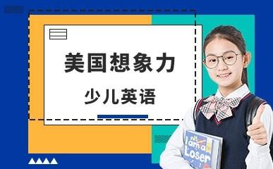 南京美国想象力少儿英语培训