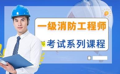 广州一级消防工程师辅导