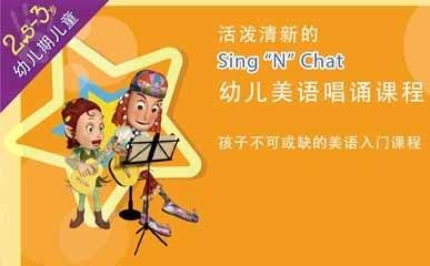 上海2.5-3岁幼儿美语唱诵课