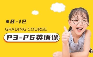 天津P3-P6少儿英语培训班