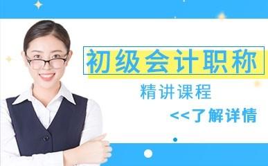 北京初级会计职称培训课程