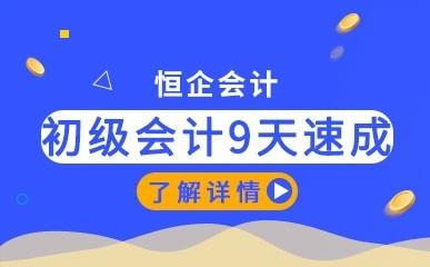 重庆初级会计速成培训