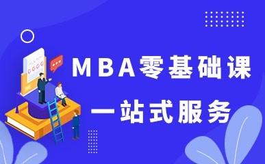 杭州MBA零基础暑期班