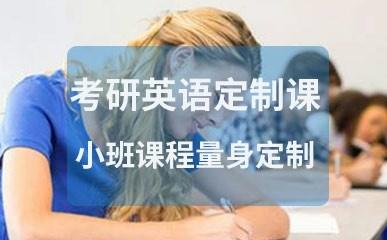 哈尔滨考研英语培训课