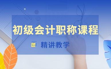 青岛初级会计职称辅导课程
