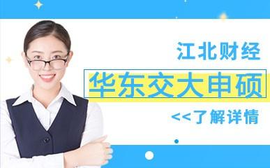 重庆华东交大同等学力申硕辅导